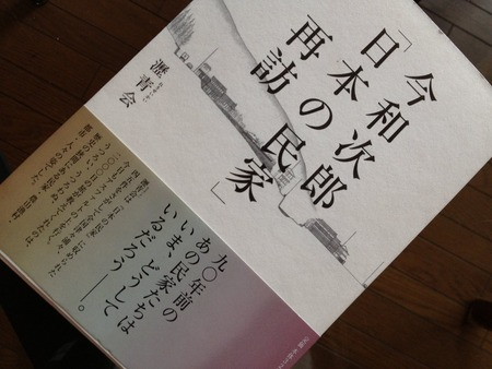 今和次郎「日本の民家」再訪2
