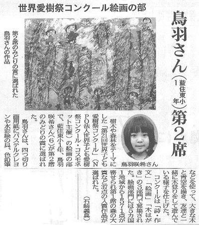 120320咲希ちゃん「みどりの賞」