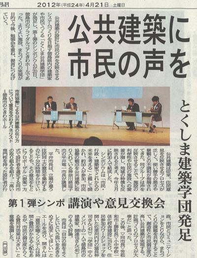 120421徳島新聞