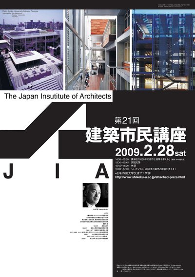 第21回JIA建築市民講座パンフレット