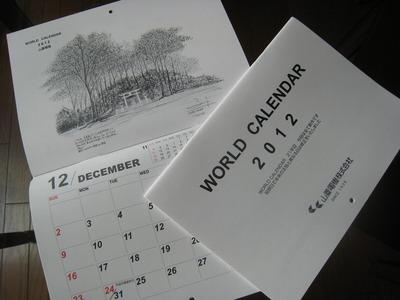 120913山菱電機のカレンダー
