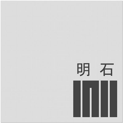 表札(200mm角)
