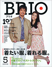 brio_20090324