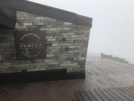 琵琶湖テラス7