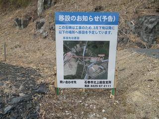 20160302_053十三浜追波川河口総合支所跡