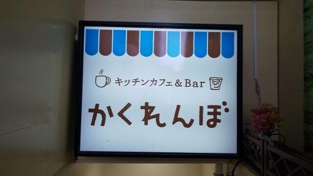 キッチンカフェ&Bar かくれんぼ