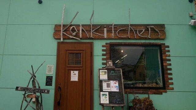konkitchen(コンキッチン)