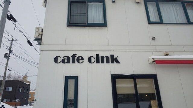 cafe oink(オインク)