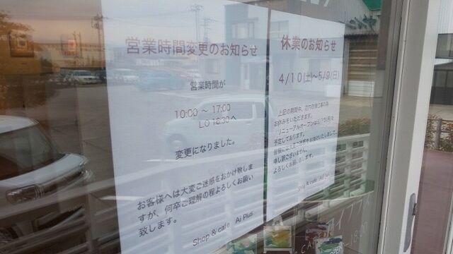 Shop & cafe Ai+plus(アイプラス) 2