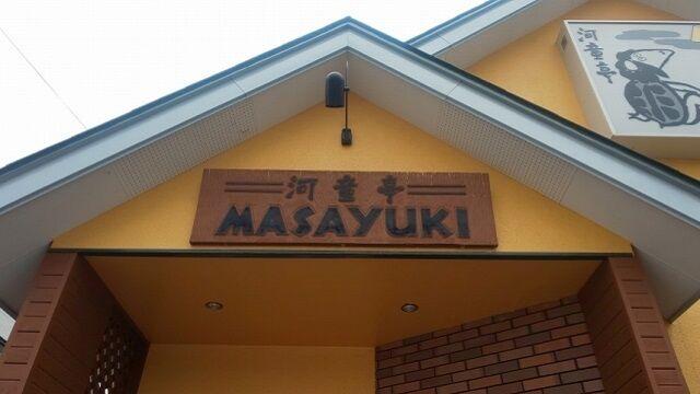 河童亭 MASAYUKI 1