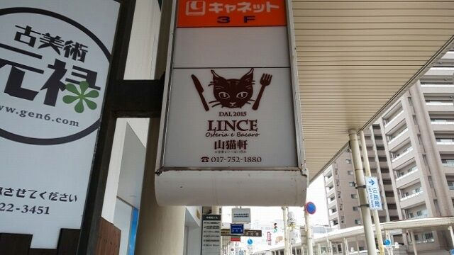 LINCE(リンチェ) 山猫軒 1