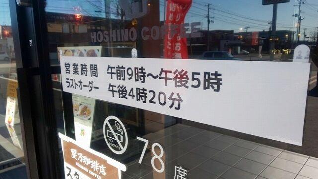 星乃珈琲店 青森南佃店 2