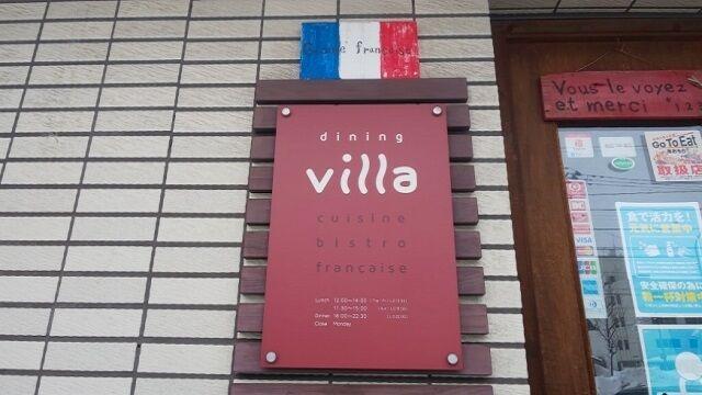 dining villa(ヴィラ)