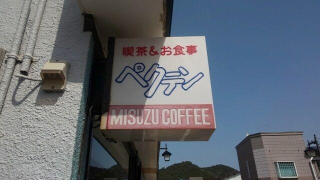喫茶 ペクテン 1