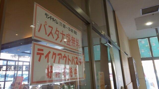イタリアントマト 浜田ドリームタウンALi店 2