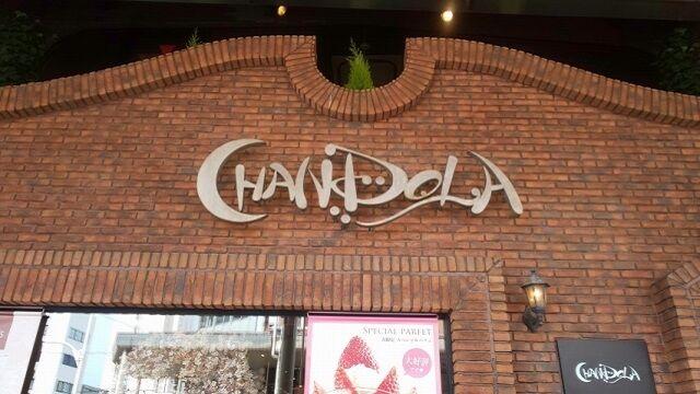 パティスリー&カフェ CHANDOLA(チャンドラ)