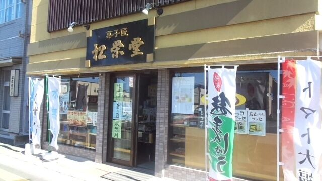 菓子匠 松栄堂 本店 アップルパイ 1