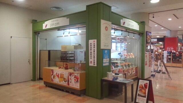 Sweets Factory pampam(ぱむぱむ) チーズアップルパイ 1