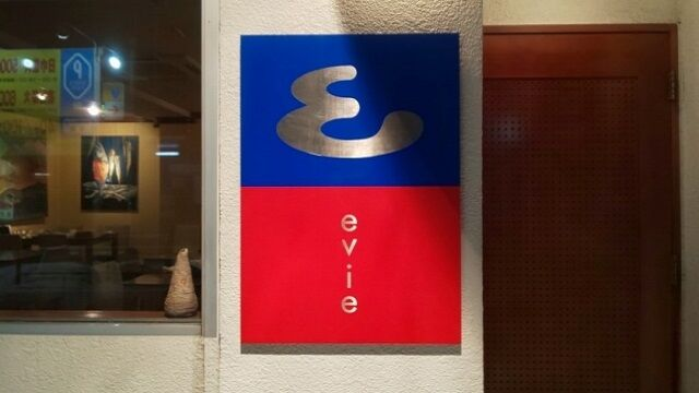 レストラン evie(エヴィエ) 1