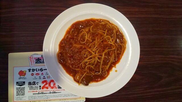 旨味あふれる!濃厚ミートソーススパゲティ 1