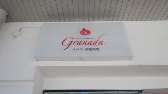 RESTAURANTE Granada(グラナダ)