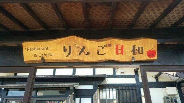 Restaurant & Cafe Bar りんご日和