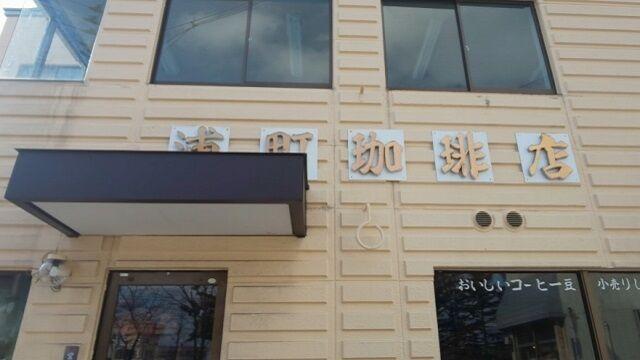 浦町珈琲店