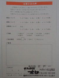PA080125