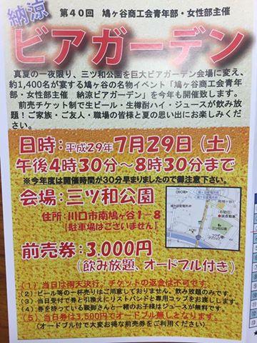 今年も鳩ヶ谷の夏はビアガーデン!!