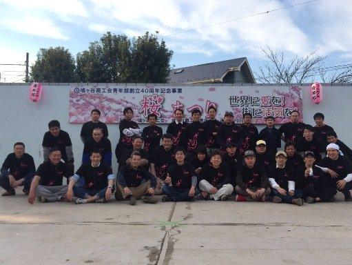 鳩ヶ谷商工会青年部40周年記念事業 鳩ヶ谷桜まつり