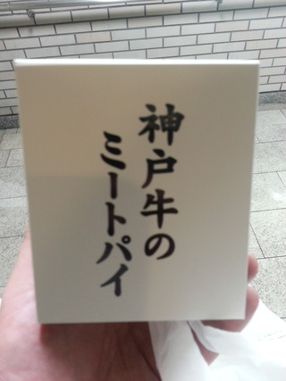 神戸で愛されてきた逸品