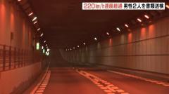 「便意を催したから」バイク2台が時速270kmと230kmで走り事故か 書類送検 大阪