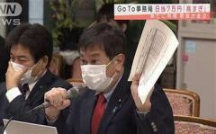 GoTo事務局で日当7万円 「国民の理解得られぬ」