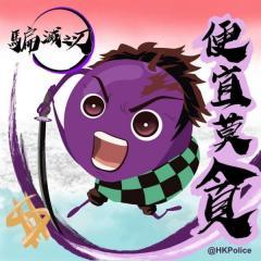 「炭治郎ではなく、提子(ぶどう)治郎だ」香港警察が「鬼滅の刃」を盗作 ?警察に楯突くな?と逆上も