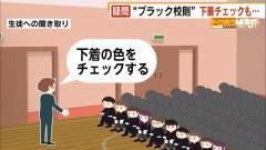福岡の学校『廊下に1列に並ばされシャツの胸を開けブラジャーの色確認』「男子の眼前でパンティーの色を確認」下着規制違反の女子生徒はその場で脱がされ・・