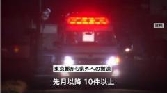 都内感染者の受け入れ先なく…他県への搬送10件 東京都
