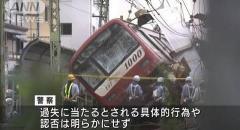 電車の運転士を書類送検 京急線踏切でのトラックとの衝突死亡事故で