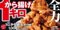 かつやからの挑戦状! 「から揚げ」1キロ1080円、あなたは食べきれる?