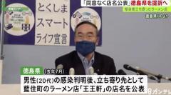 「感染者が立ち寄った」…ラーメン店が『同意なく店名公表された』として徳島県を提訴へ