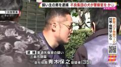 闘犬に警官噛みつかせる 半グレリーダー格を逮捕 静岡・東伊豆町