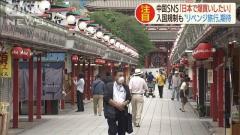 """中国「爆買いしたい」日本で""""リベンジ旅行""""望む声"""