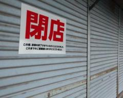 【レポート】パチンコホール経営危機の真実