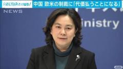 欧米の制裁に「代価払うことになる」中国外務省