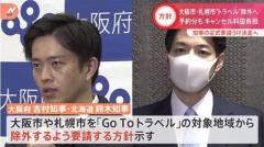 GoToトラベル 札幌市と大阪市の一時除外を政府決定
