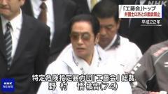 死刑言い渡された「工藤会」トップ 弁護士以外の人と面会禁止