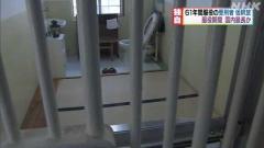 国内最長か61年服役し仮釈放 熊本