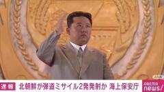 北朝鮮が弾道ミサイル2発発射か 日本のEEZ外に落下