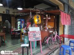 ラチャブリ県で日本のラーメン屋台発見!その名は「ラーメン町」
