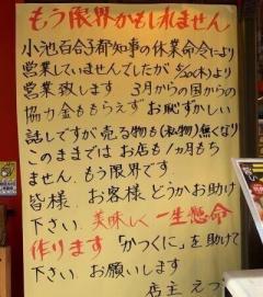 「もう限界です。助けてください」 ラーメン店の悲痛な「営業宣言」に反響...何があった?店主に聞いた