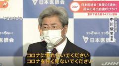 Go To トラベル が感染拡大に関与 日医会長「危機が迫っている」